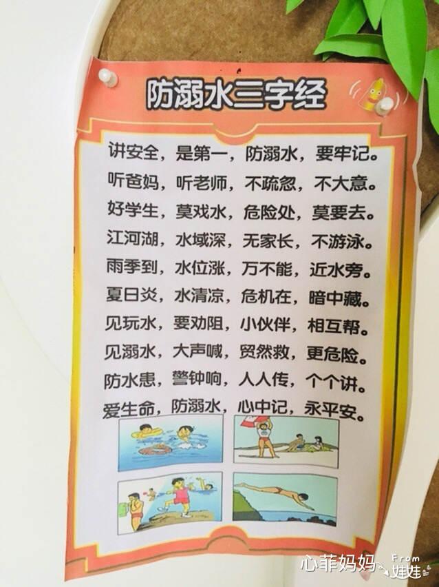 防溺水三字经