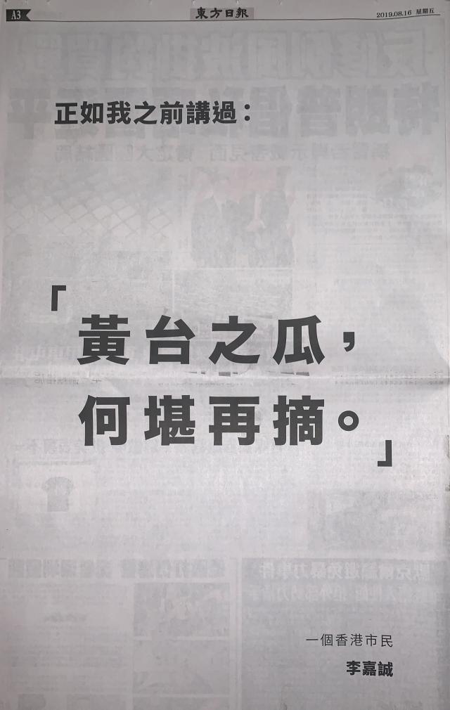 """李嘉诚所说的""""黄台之瓜 何堪再摘""""是什么意思?"""